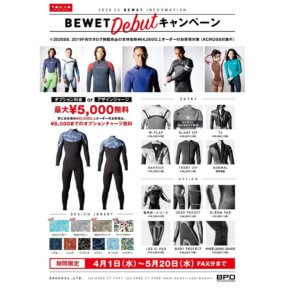 Bewet 20SS  Debutキャンペーンのご案内です。